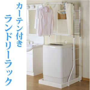 ランドリーラック カーテン付き 洗濯機ラック カゴ付き miyaguchi