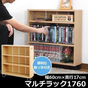 本棚 書棚 すき間収納 キャスター付き CDラック スリム / マルチラック 1760 miyaguchi