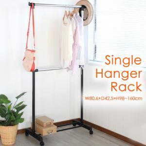 シングルハンガー 2段掛け ハンガー シンプル キャスター付き|miyaguchi