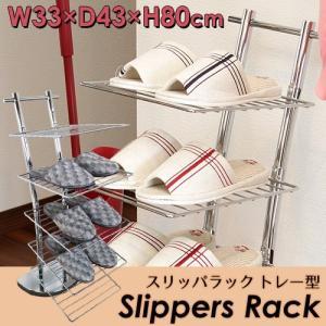 スリッパラック おしゃれ 玄関収納 収納ラック / スリッパラック トレー型|miyaguchi