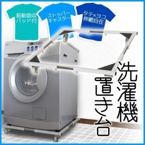 洗濯機置き台 / 移動や掃除が楽々 miyaguchi