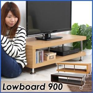 テレビ台 テレビボード ローボード 背板がないので配線すっきり シンプル 値下げ / フリーボード900|miyaguchi