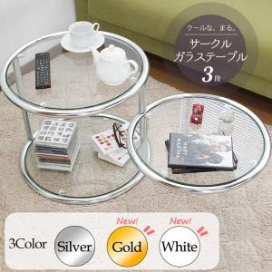 サークルテーブル3段 /ガラス サイドテーブル 小型 ディスプレイ ガラスラック|miyaguchi