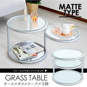 サークルテーブル3段(ツヤなし) /ツヤなし マット  ディスプレイ ガラスラック|miyaguchi