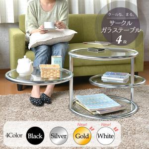 サークルテーブル4段 /ガラス サイドテーブル 小型 ディスプレイ ガラスラック|miyaguchi