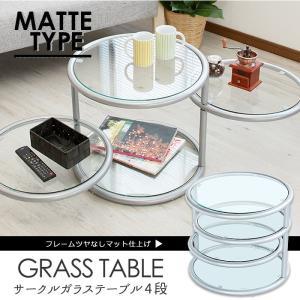 サークルテーブル4段(ツヤなし) /ガラステーブル サイド 小型 ディスプレイ ガラスラック|miyaguchi