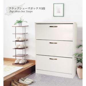 シューズボックス 靴箱 下駄箱 玄関収納 スリム 幅80  / フラップシューズボックス 3段|miyaguchi