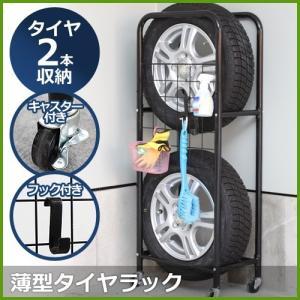 薄型タイヤラック(カバーなし)/ タイヤラック 2本 2段 車種 対応 軽 縦 miyaguchi