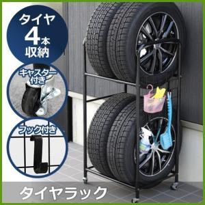 タイヤラック(カバーなし) / タイヤラック タイヤ収納 4本 車種 対応 スリム 縦 2段 軽 miyaguchi