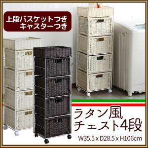 ラタン風チェスト 4段 キャスター付き/ アジアン素材 小物収納 カゴ 引き出し キャスター付|miyaguchi