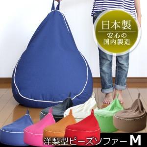 ビーズクッション 大きい ソファ クッション ビーズ ワッフル 洋梨型 ビーズソファー (M)...
