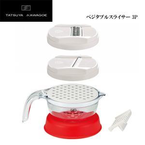 ベジタブルスライサー 3P 日本製 タツヤ・カワゴエ
