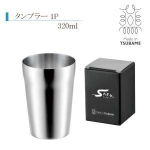 タンブラー ステンレス 320ml Made in TSUBAME 日本製