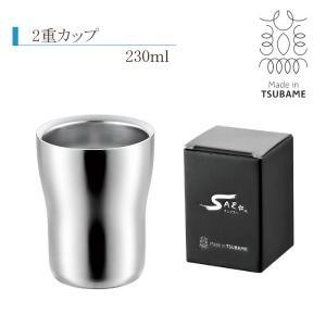 タンブラー ステンレス 二重カップ 230ml Made in TSUBAME 日本製