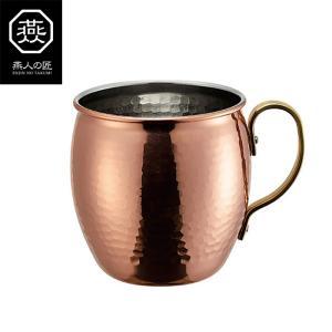 マグカップ 大きい おしゃれ 銅製 500ml 燕人の匠 新潟県 燕市