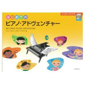 はじめてのピアノ・アドヴェンチャー レッスン・ブックA CD付/MY FIRST PIANO ADVENTURE LessonA 日本語版 miyaji-onlineshop