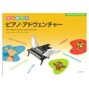 はじめてのピアノ・アドヴェンチャー ライティング・ブックA/MY FIRST PIANO ADVENTURE WritingBookA 日本語版 miyaji-onlineshop
