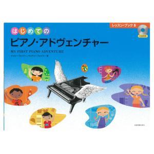 はじめてのピアノ・アドヴェンチャー レッスン・ブックB CD付/MY FIRST PIANO ADVENTURE LessonB 日本語版 miyaji-onlineshop
