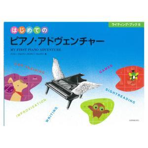 はじめてのピアノ・アドヴェンチャー ライティング・ブックB/MY FIRST PIANO ADVENTURE WritingB 日本語版 miyaji-onlineshop