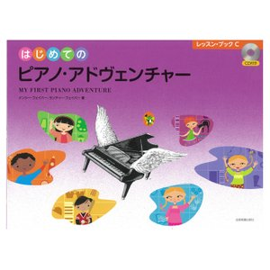 はじめてのピアノ・アドヴェンチャー レッスン・ブックC CD付/MY FIRST PIANO ADVENTURE LessonC 日本語版 miyaji-onlineshop