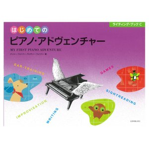 はじめてのピアノ・アドヴェンチャー ライティング・ブックC/MY FIRST PIANO ADVENTURE WritingC 日本語版 miyaji-onlineshop