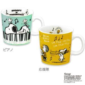 S/N マグカップ(スヌーピー)【無料ラッピング】【プレゼント】|miyaji-onlineshop