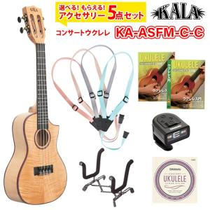KALA/KA-ASFM-C-C All Solid Flame Maple Concert アクセサリー付属セット|miyaji-onlineshop