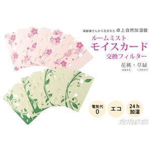 ルームミスト・モイスカード交換フィルター 花桃・草緑 miyaji-onlineshop