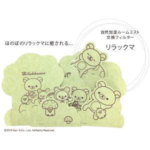 自然加湿ルームミスト交換フィルター リラックマ|miyaji-onlineshop