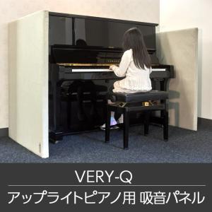 VERY-Qアップライトピアノ用吸音パネル【2面パネルアイボリー】|miyaji-onlineshop