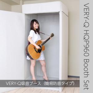VERY-Q HQP960 Booth Set[簡易防音室セットアイボリー]|miyaji-onlineshop