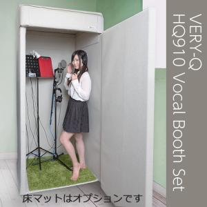 VERY-Q/HQ910 Vocal Booth Set[簡易吸音ヴォーカルブース/アイボリー][受注生産]|miyaji-onlineshop