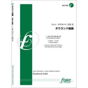 [アンサンブル楽譜 金管8重奏] ダウランド組曲  ※メール便対応:代引不可 miyaji-onlineshop