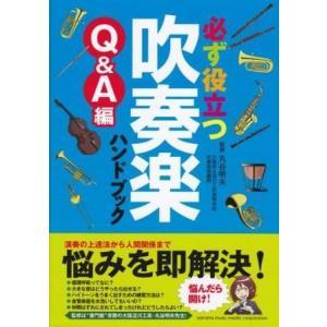 [書籍] 必ず役立つ吹奏楽ハンドブック Q&A編 ※メール便対応:代引不可 miyaji-onlineshop