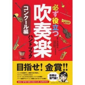 [書籍] 必ず役立つ吹奏楽ハンドブック コンクール編 ※メール便対応:代引不可 miyaji-onlineshop