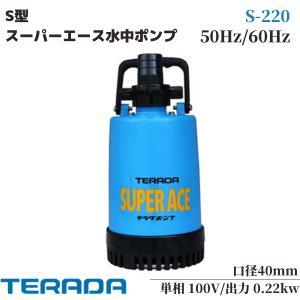 寺田ポンプ 非自動 土砂混入水用水中ポンプ スーパーエース S-220  50HZ/60HZ|miyakeki