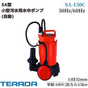 寺田ポンプ 自動運転 小型汚水用水中ポンプ SA-150C 50HZ/60HZ|miyakeki