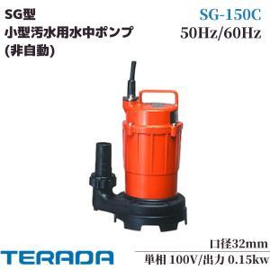 寺田ポンプ 非自動 小型汚水用水中ポンプ SG-150C 60HZ|miyakeki