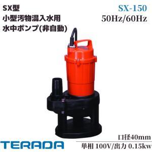 寺田ポンプ 非自動 小型汚物混入水用水中ポンプ SX-150 50HZ/60HZ miyakeki