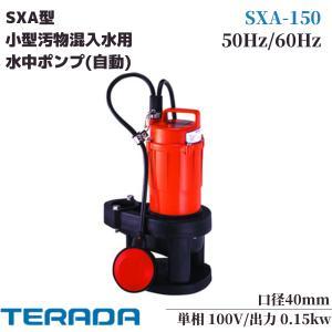 寺田ポンプ 自動運転 小型汚物混入水用水中ポンプ SXA-150 50HZ/60HZ|miyakeki