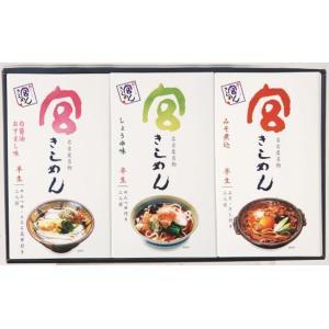 半生麺三品詰合 (3人前)×3箱|miyakishimen