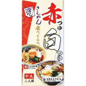 半生 赤白きしめん食べくらべ 2人前|miyakishimen