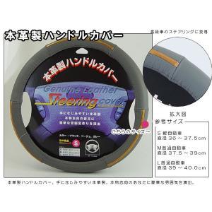 本革製 軽自動車 コンパクトカー ステアリングカバー ハンドルカバー (ウッドコンビグレーS)2023-GS|miyako-kyoto