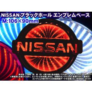 ブラックホールエンブレムベース 日産車用Mサイズ106×90mm レッド高輝度LED
