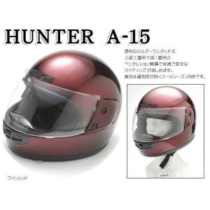 バイク用 フルフェイス ヘルメット HUNTER ワインレッド A-15-WR|miyako-kyoto