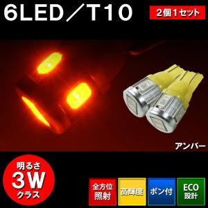 BREEZY/NANIYA T10専用 ウェッジ球 6SMD LEDバルブ アンバー 2個セット A06S-A|miyako-kyoto
