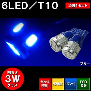 BREEZY/NANIYA T10専用 ウェッジ球 6SMD LEDバルブ ブルー 2個セット A06S-B|miyako-kyoto