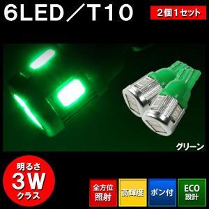 BREEZY/NANIYA T10専用 ウェッジ球 6SMD LEDバルブ グリーン 2個セット A06S-G|miyako-kyoto