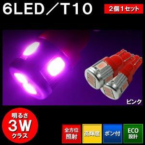 BREEZY/NANIYA T10専用 ウェッジ球 6SMD LEDバルブ ピンク 2個セット A06S-P|miyako-kyoto