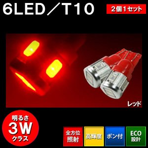 BREEZY/NANIYA T10専用 ウェッジ球 6SMD LEDバルブ レッド 2個セット A06S-R|miyako-kyoto